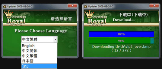 royal1688 download language